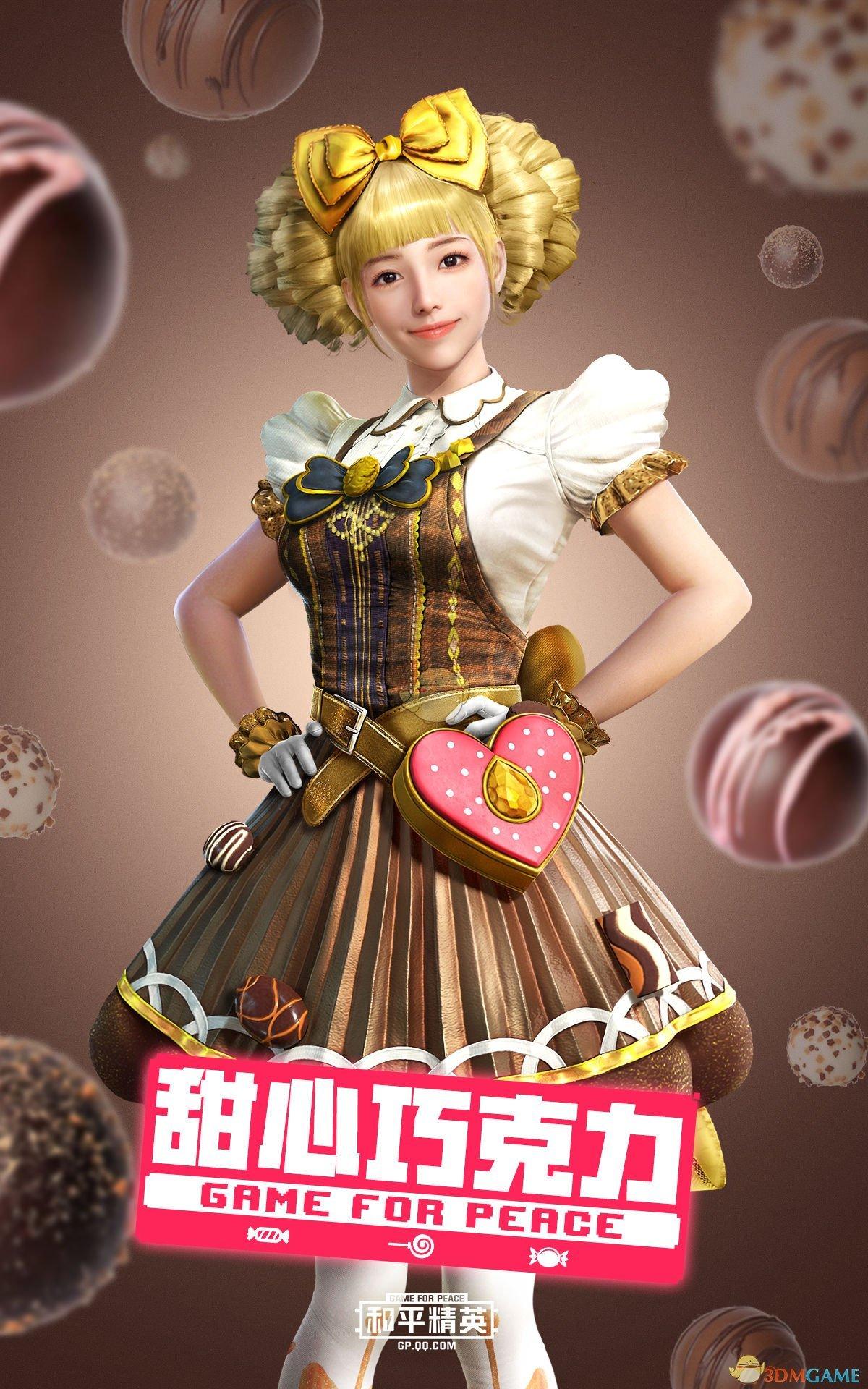 《和平精英》甜心巧克力套装获得方法