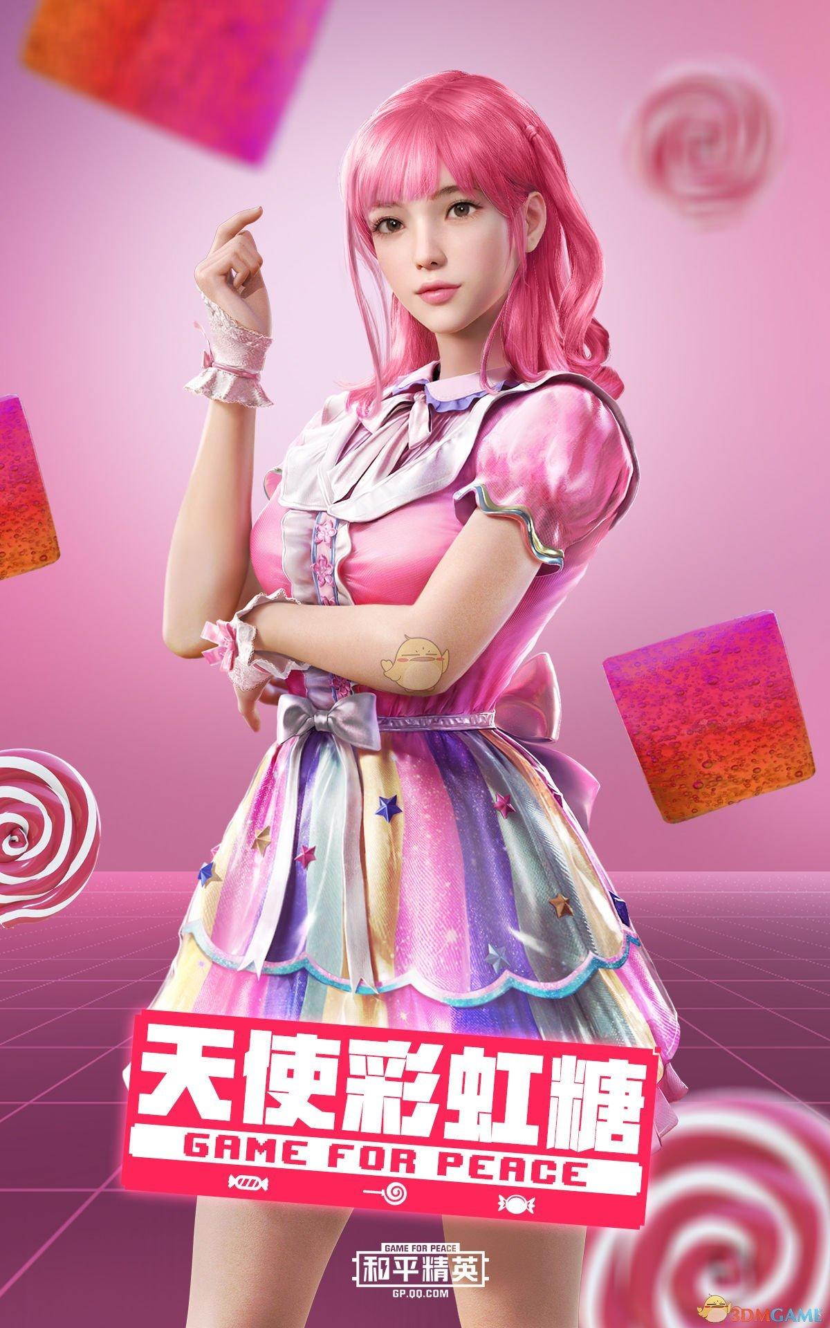 《和平精英》天使彩虹糖套装获得方法