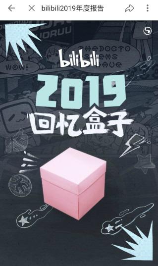 2019《哔哩哔哩》年度报告活动入口
