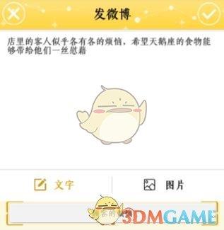 《梦间集:天鹅座》微博玩法介绍攻略