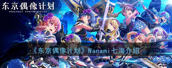 《东京偶像计划》Nanami七海角色介绍