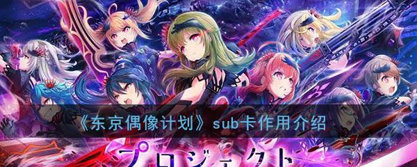 《东京偶像计划》sub卡作用介绍