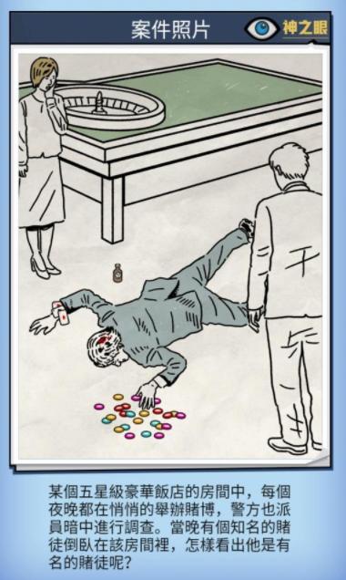 《凶手找了没》案件53攻略