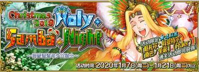 《FGO》「圣诞节2019 Holy·Samba·Night ~降雪遗迹与少女骑士~」限时开启!