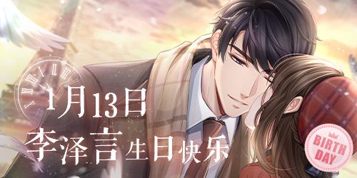 《恋与制作人》李泽言生日庆典活动开启 重温他的儿时生日故事