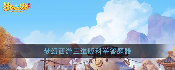 《梦幻西游三维版》科举答案答题器
