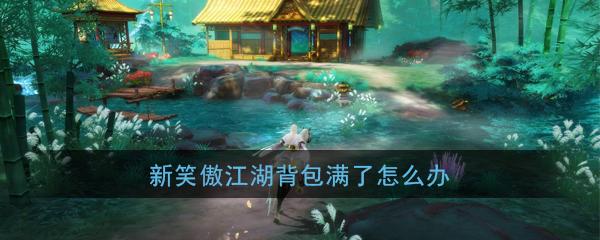 《新笑傲江湖》背包满了解决办法