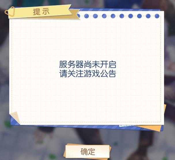 《梦间集:天鹅座》服务器尚未开启情况介绍