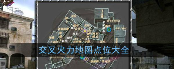 《使命召唤手游》交叉火力地图点位大全