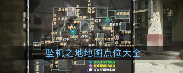 《使命召唤手游》坠机之地地图点位大全