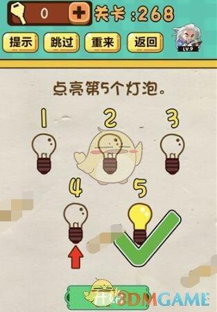 《神脑洞》游戏第268关攻略答案