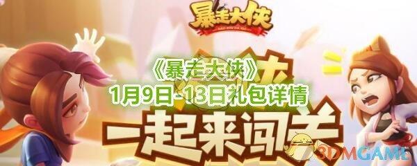 《暴走大侠》1月9日-13日礼包详情