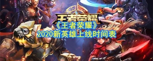 《王者荣耀》2020新英雄上线时间表