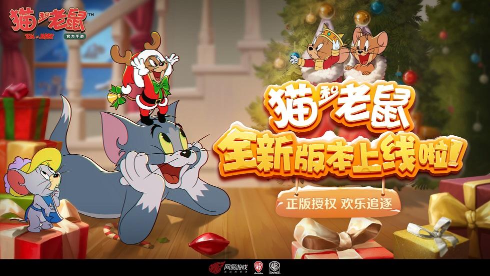 锦绣华服龙腾天下 《猫和老鼠》手游S3赛季今日开启
