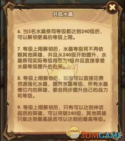 《剑与远征》水晶祭司介绍