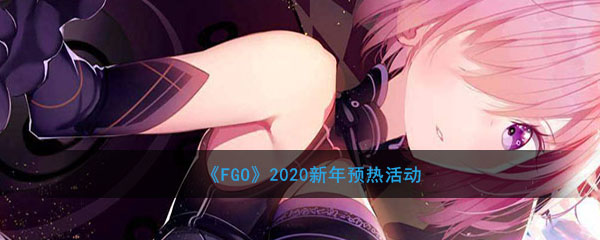 《FGO》2020新年预热活动