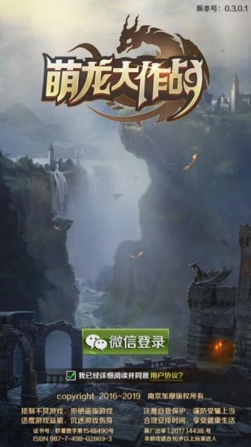 《萌龙大作战》红包版下载