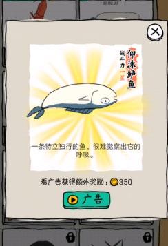 《皮皮虾传奇》赚钱兑现金方法