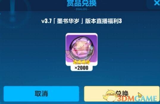 《崩坏3》V3.7墨书华岁星石礼包兑换码
