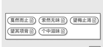 《成语招贤记》每日挑战1月14日答案