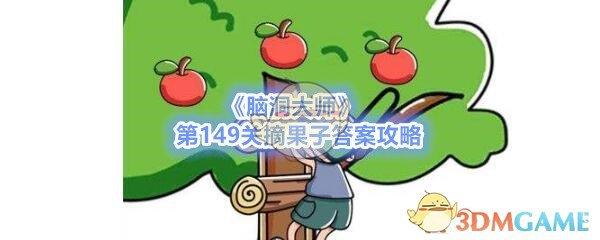 《脑洞大师》第149关摘果子答案攻略