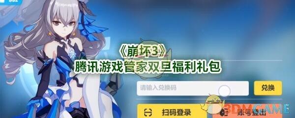《崩坏3》腾讯游戏管家双旦福利礼包兑换码
