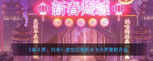 《魂斗罗:归来》虚空幻境新关卡沙罗曼蛇开启