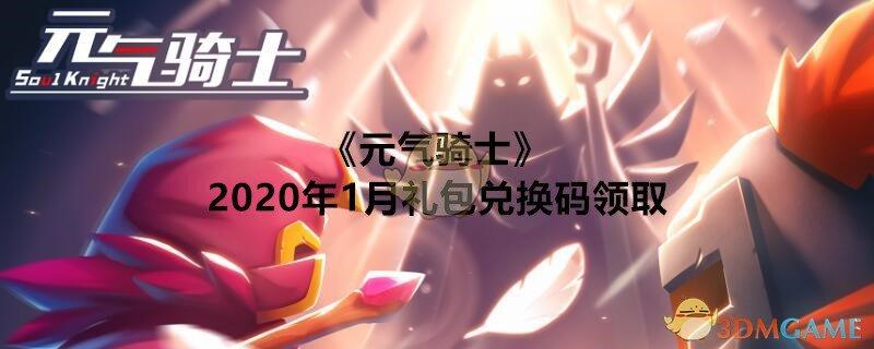 《元气骑士》2020年1月礼包兑换码领取