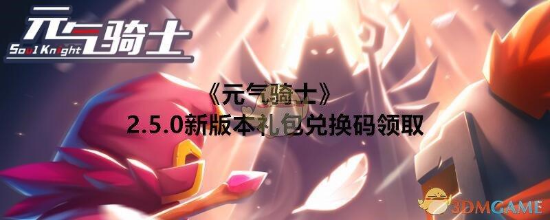 《元气骑士》2.5.0新版本礼包兑换码领取