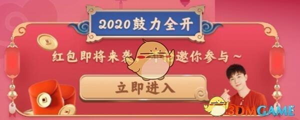 《QQ》2020鼓力全开答题-替父从军的巾帼英雄是?