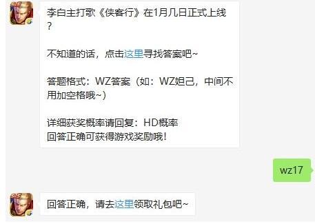 李白主打歌《侠客行》在1月几日正式上线