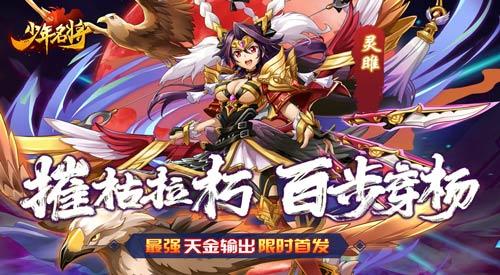 新春大狂欢《少年名将》全新版本今日震撼来袭