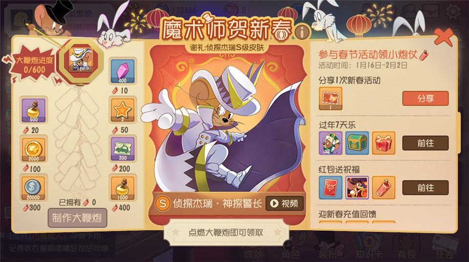 金鼠贺岁 用户破亿 《猫和老鼠》手游春节活动今日开启