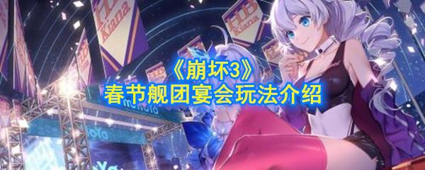 《崩坏3》春节舰团宴会玩法介绍