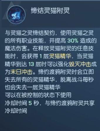 《龙族幻想》第六职业梦貘技能介绍
