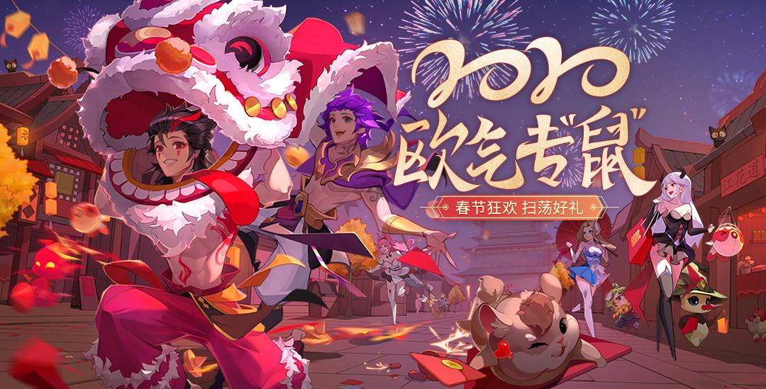 """《闪烁之光》新春资料片重磅来袭!开启2020欧气专""""鼠""""冒险!"""