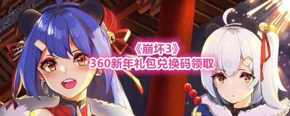《崩坏3》360新年礼包兑换码领取