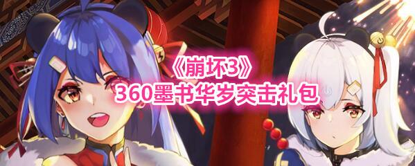 《崩坏3》360墨书华岁突击礼包兑换码领取