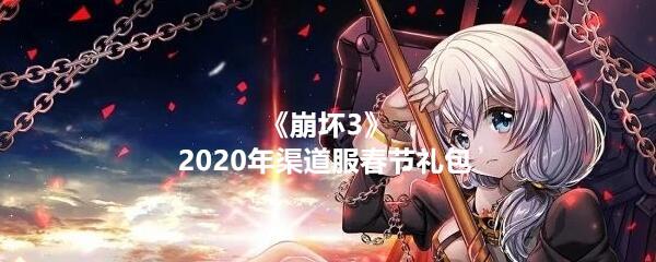 《崩坏3》2020年渠道服春节礼包兑换码领取