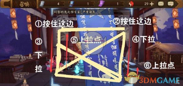 《阴阳师》一月神秘符咒画法