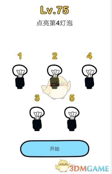 《脑洞大师》第75关攻略图文