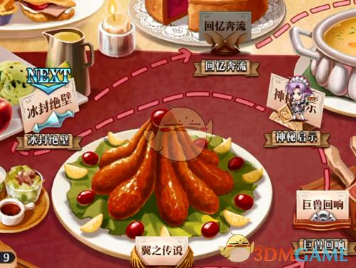 《梦幻模拟战》苦涩的甜蜜打法攻略