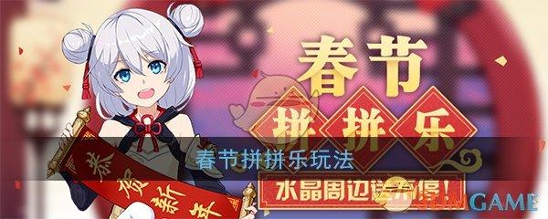 《崩坏3》春节拼拼乐玩法