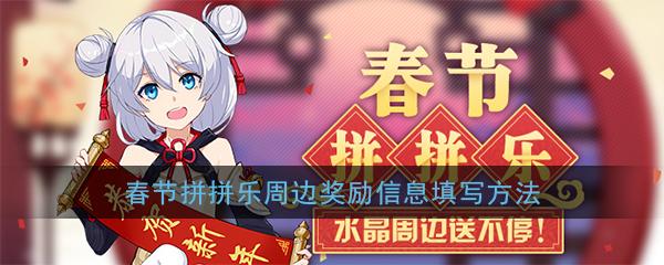 《崩坏3》春节拼拼乐周边奖励信息填写方法