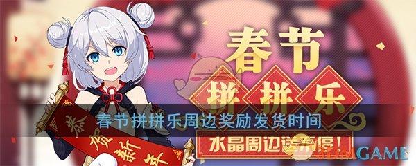 《崩坏3》春节拼拼乐周边奖励发货时间