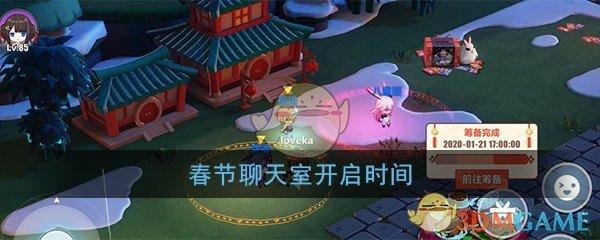 《崩坏3》春节聊天室开启时间