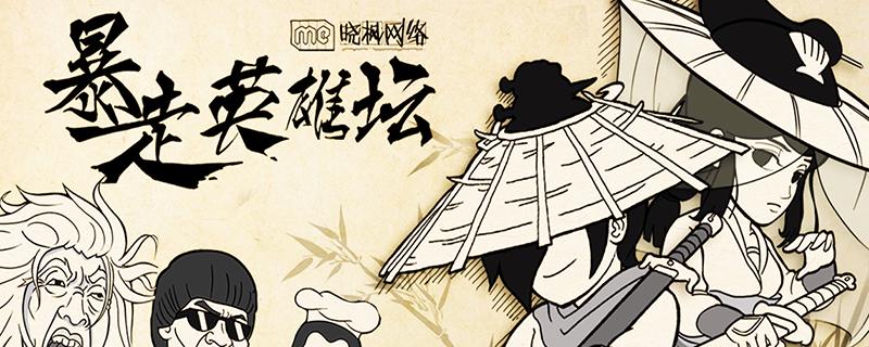 《暴走英雄坛》2月6日每日暗号答案