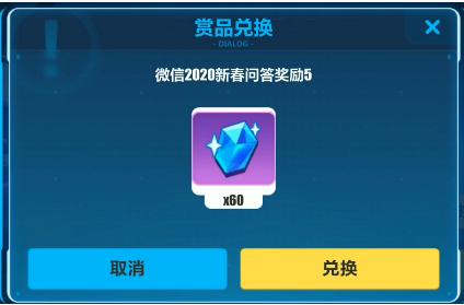 《崩坏3》微信2020新春问答奖励兑换码领取