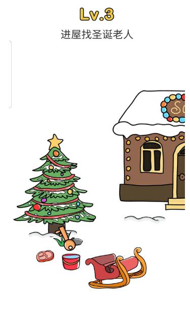 《脑洞大师》一起寻找圣诞老人第三关攻略