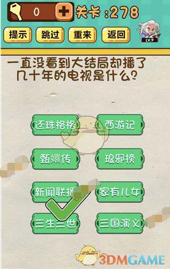 《神脑洞》游戏第278关攻略答案
